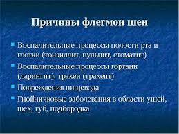 Московская медицинская академия им И М Сеченова Флегмона полости рта реферат