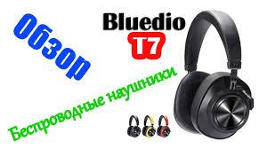 Обзор <b>Наушники</b> Bluedio T7 <b>Turbine</b> 120 - YouTube