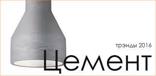 Тренды 2016 - Мрамор, цемент, керамика