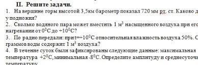 Контрольная работа на тему атмосфера география класс  Контрольная работа на тему атмосфера география 6 класс