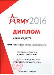 Диплом форума Армия За вклад в подготовку и организацию  Диплом форума Армия 2016 За вклад в подготовку и организацию форума