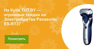 Отзывы Электробритва Panasonic ES-RT37 на KUPI.TUT.BY