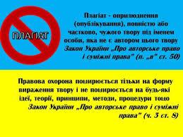 Плагіат та учнівські реферати Харківська гімназія №