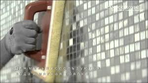Затирка для <b>мозаики</b> Metal Acero Highlights - YouTube