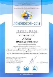 АлтГПА на форуме Ломоносов АлтГПУ АлтГПА на форуме Ломоносов 2011