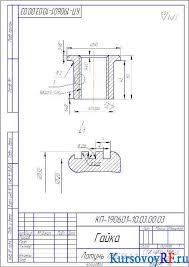 Курсовой проект производственной зоны текущего ремонта для  Чертеж детали винта Чертеж детали гайки