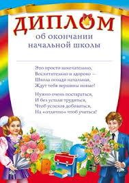 Каталог Дипломы школьные интернет магазина ru Диплом об окончании начальной школы