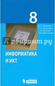Книга Информатика и ИКТ Учебник для класса Семакин  Семакин Залогова Русаков Шестакова Информатика и ИКТ Учебник для 8 класса
