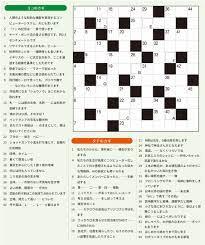 毎日 新聞 クロス ワード パズル