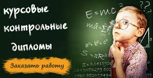 Написание контрольных работ Курсы в Могилеве обучающие курсы  Написание контрольных работ