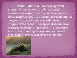 Сочинение лирика в поэзии пушкина всё для учащихся Сочинение лирика в поэзии пушкина