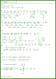 К дидактические материалы потапов шевкин класс ГДЗ ответы Контрольная работа №3 дм потапов шевкин 6 класс