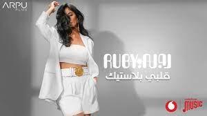 Ruby - Alby Plastic [Official Lyrics Video] | روبي - قلبي بلاستيك - YouTube