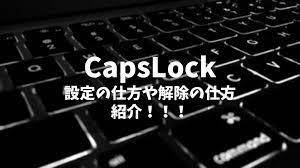 Capslock 解除 できない