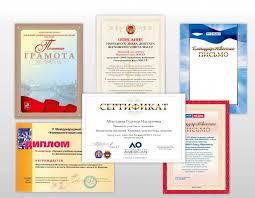 Грамоты сертификаты дипломы ПОЛИГРАФ АРТ Грамоты сертификаты дипломы