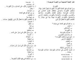 Soal bahasa arab kelas 5 semester 2 dan kunci jawaban revisi 2021. Download Soal Pat Bahasa Arab Kelas 11 Lengkap Degan Jawabannya Simadrasah