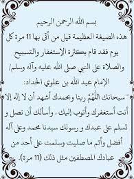 شاركوا بها... - الصلاة التفريجية أو النارية على النبي ﷺ