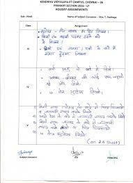 topic holidays essay hindi