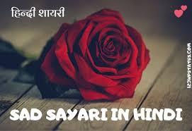 sad shayari in hindi images photo hd