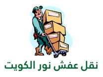 نتيجة بحث الصور عن نقل عفش نور الكويت