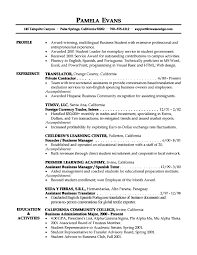 Sample College Entry Level Resume profile experience