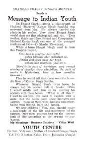 bhagat singh essay bhagat singh essay bhagat singh political activist com essay source santabanta com