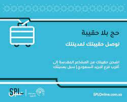 البريد السعودي   سبل (@SPL_KSA_online)