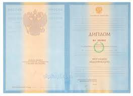 Диплом бакалавра это высшее образование в россии напишу историю диплом бакалавра это высшее образование в россии моего переезда из нашей столицы в город курорт Геленджик полная информация о диплом