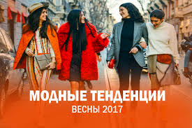 Модные тенденции в одежде весной Факти Модные тенденции в одежде весной 2017