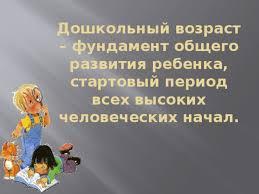 Воспитание духовно нравственных чувств у детей дошкольного  Дошкольный возраст фундамент общего развития ребенка стартовый период всех высоких человеческих начал
