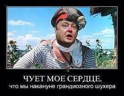 """""""Высказывания Пайетта о коррупции в Украине имеют полную поддержку в Вашингтоне"""", - экс-посол США Хербст - Цензор.НЕТ 8217"""