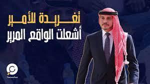 """تغريدة للأمير الأردني """"علي بن الحسين"""" قلبت تويتر رأسا على عقب! - YouTube"""