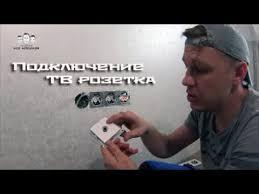 Как подключить <b>ТВ розетку</b> - YouTube