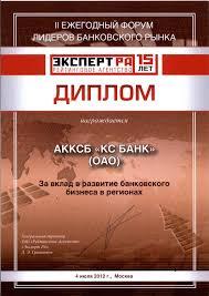 Рейтинги и награды КС БАНК диплом За вклад в развитие банковского бизнеса в регионах рейтинговое агентство ЭКСПЕРТ РА 4 июля 2012 года