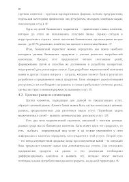 Маркетинг банковских услуг docsity Банк Рефератов Это только предварительный просмотр