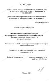 Диссертация на тему Организационно правовое обеспечение  Диссертация и автореферат на тему Организационно правовое обеспечение государственного финансового контроля в Российской Федерации