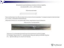 Презентация на тему Отчёт по производственной практике на  6 Испытание