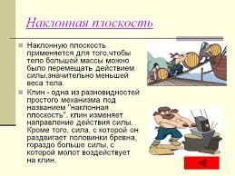 Ответы mail ru нужен реферат на тему применение наклонной  Подъемные краны двигатели плоскогубцы ножницы а также тысячи других механизмов и инструментов используют рычаги в своей конструкции Примеры
