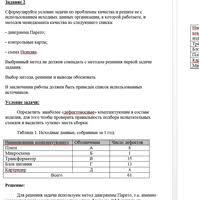 Общее управление качеством Контрольная работа Вариант № Работа   150 руб