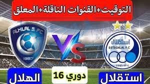مجانًا بجودة HD: هُـنَا تردد القنوات المفتوحة الناقلة لمباراة الهلال  والاستقلال اليوم في دوري أبطال آسيا - مصر مكس
