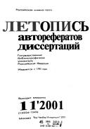 Образец Курсовая работа Психологические основы деятельности  Летопись авторефератов диссертаций