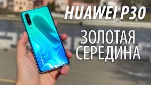 <b>Huawei P30</b> - полный обзор - YouTube