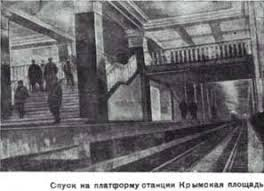 Реферат Архитектура московского метрополитена ru Под воздействием магии завоеванного в 30 е годы авторитета все последующие этапы строительства и художественного оформления метро воспринимались как