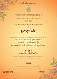 wedding invitation card matter in marathi images wedding and Marathi Wedding Cards Pune wedding card format meeting note taking template wedding card in marathi format wedding invitations invitation card Marathi Wedding Couple