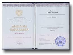 Купить диплом нового образца Купить аттестат в СПб Купить диплом ВУЗа нового образца