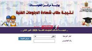 طريقة الاستعلام عن نتيجة الدبلومات الفنية emis.gov.eg الدور الثاني 2020-2021  - موقع صباح مصر