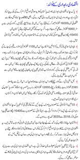of pak economic corridor in urdu benefits of pak economic corridor in urdu