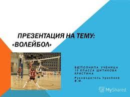 Презентации на тему волейбол Скачать бесплатно и без регистрации  ПРЕЗЕНТАЦИЯ НА ТЕМУ ВОЛЕЙБОЛ ВЫПОЛНИЛА УЧЕНИЦА 10 КЛАССА ШИТИКОВА КРИСТИНА Руководитель Уракбаев В