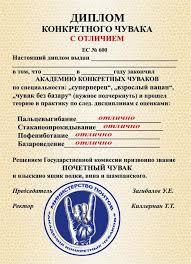 Шуточный диплом юбиляру лет бланк Образец диплома юбиляру 60 лет