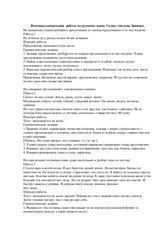 Итоговая контрольная работа по русскому языку класс docx  Итоговая контрольная работа по русскому языку 3 класс система Занкова